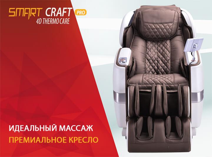Массажное кресло Ogawa Smart Craft Pro OG7208